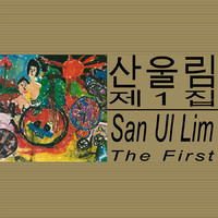 San UI Lim: The First