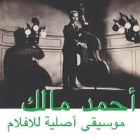 Malek, Ahmed: Musique original du films