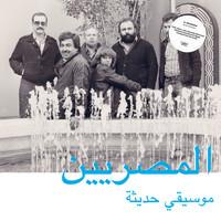 Al Massrieen: Modern Egyptian Music