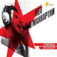 McCartney, Paul: Choba B CCCP