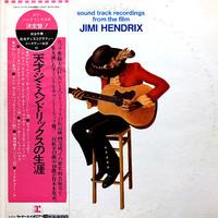 "Hendrix, Jimi: Sound Track Recordings From The Film ""Jimi Hendrix"""
