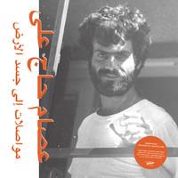 Hajali, Issam: Mouasalat Ila Jacad El Ard