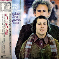 Simon & Garfunkel : Bridge Over Troubled Water